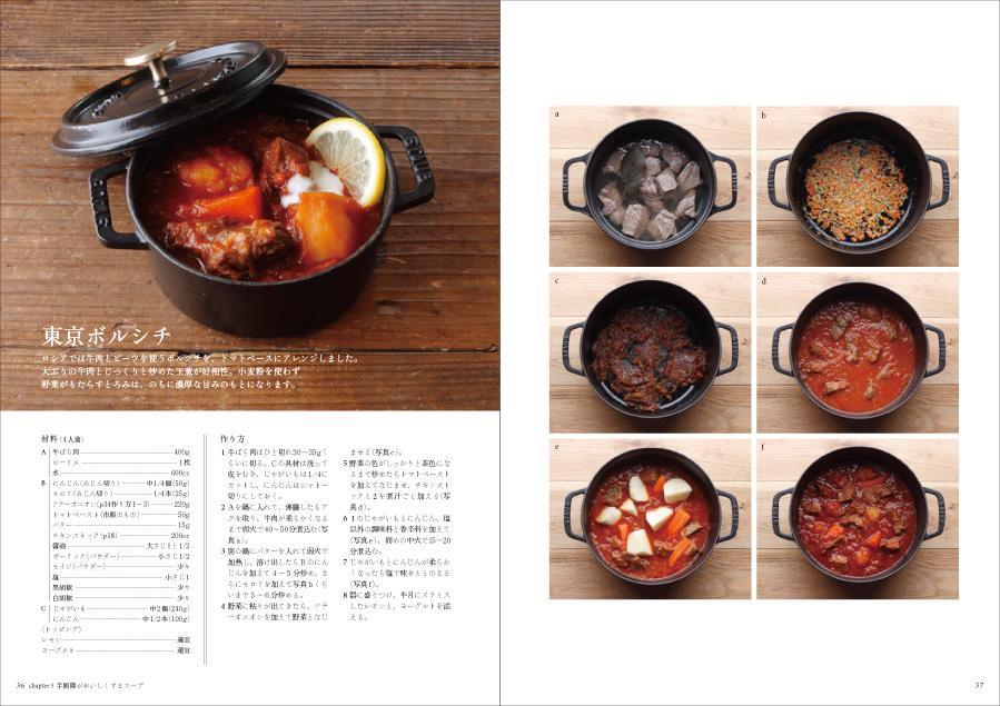 【みんなが作ってる】 食べるスープ 野菜 ...