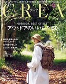 OUTDOOR, BEST OF BEST 150<br /><strong>アウトドアのいいもの150。</strong>