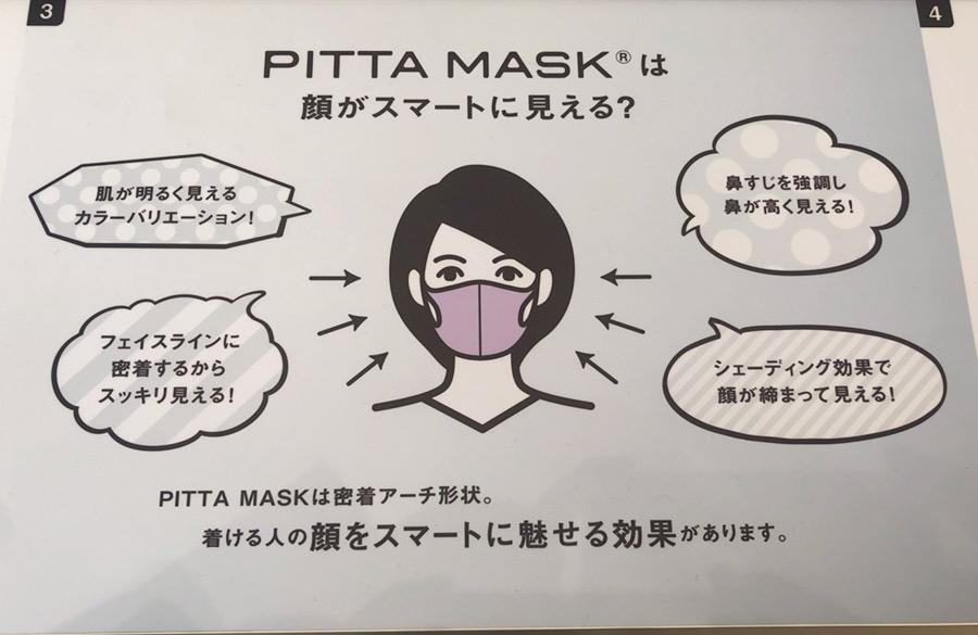 コロナ 効果 ピッタマスク