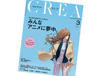 CREA史上初! アニメ特集号の表紙の秘密
