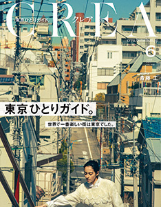 東京ひとりガイド。