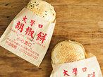 台湾の街角B級グルメ 包包(パオパオ)がおいしい!