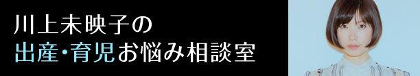 川上未映子の出産・育児お悩み相談室