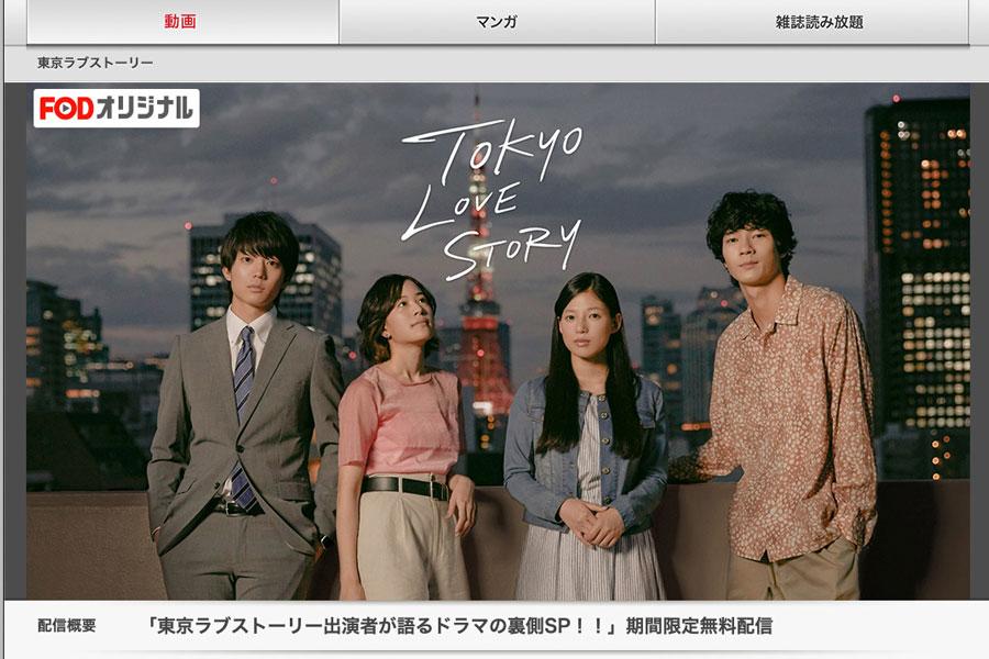 無料動画 東京ラブストーリー 2020 東京ラブストーリー2020<令和版>(ドラマ)見逃し無料動画配信情報!Netflixやhuluで見れる?