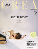 <strong>最近、眠れてる?</strong> <br />the guide to a good sleep
