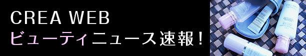 CREA WEB ビューティニュース速報!