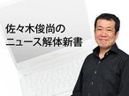 佐々木俊尚のニュース解体新書
