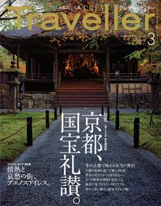 京都、国宝礼讃。