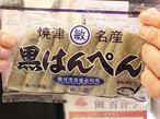 47都道府県 地元スーパーで見つけたおいしいもの!