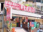 台北の温泉で超絶パワーを手に入れる!