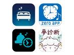寝起きと寝付きが 良くなるアプリ8選