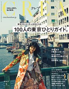 100人の東京ひとりガイド。