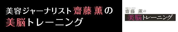 美容ジャーナリスト 齋藤 薫の美脳トレーニング