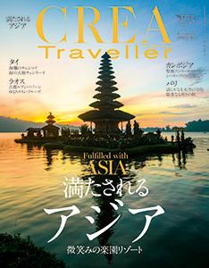 満たされるアジア