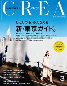 新・東京ガイド。