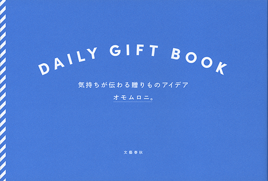 DAILY GIFT BOOK <br />気持ちが伝わる贈りものアイデア