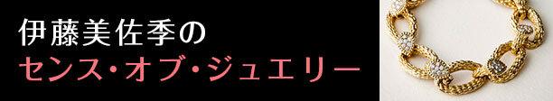 伊藤美佐季のセンス・オブ・ジュエリー