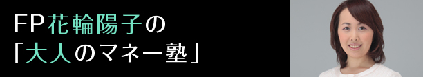 花輪陽子の「大人のマネー塾」
