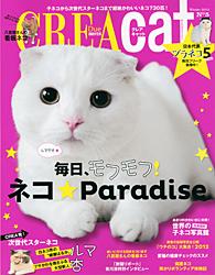 ネコ Paradise